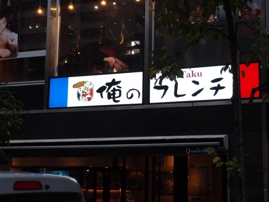銀座 俺のフレンチ Table Taku